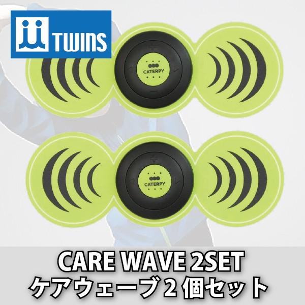 【TWINS(ツインズ)】CARE WAVE 2個セット[CCW-2P]...