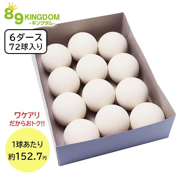 ワケアリソフトテニス練習球 72個(6ダース)...