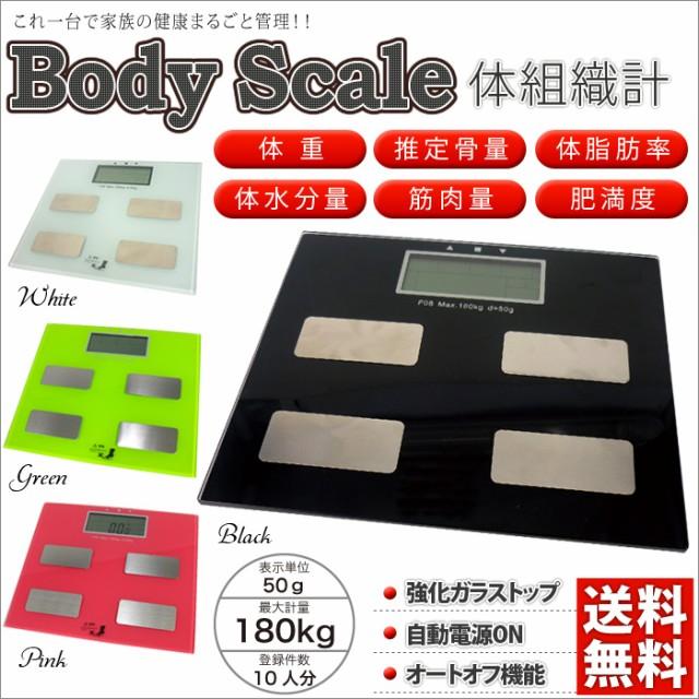 体組成計 体重計 体脂肪計 内臓脂肪 デジタル ダ...