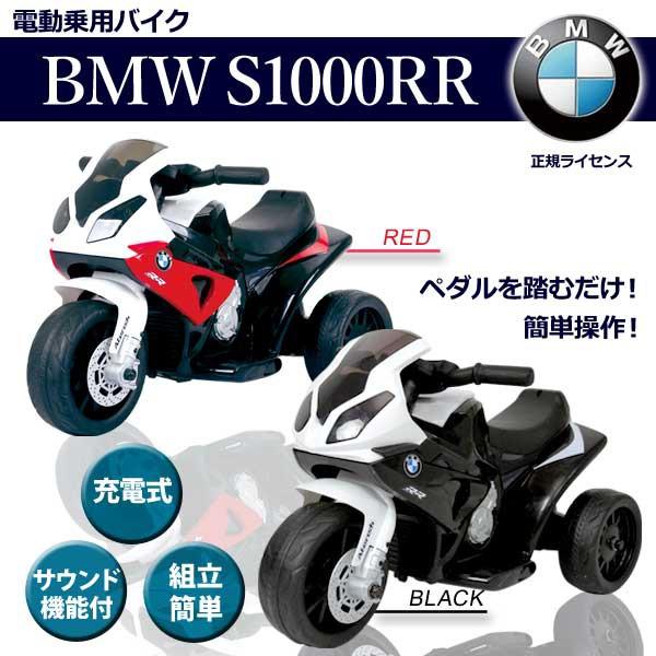 電動乗用バイク BMW S1000RR 3〜5歳対象 電動バイ...