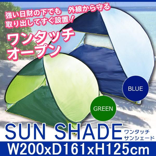 テント 日よけ ワンタッチ ポップアップテント UV...