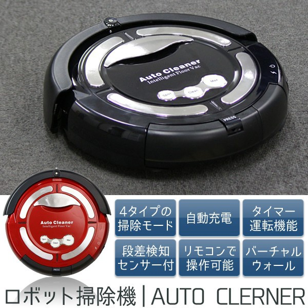 ロボット掃除機 クリーナー 自動充電 リモコン付...
