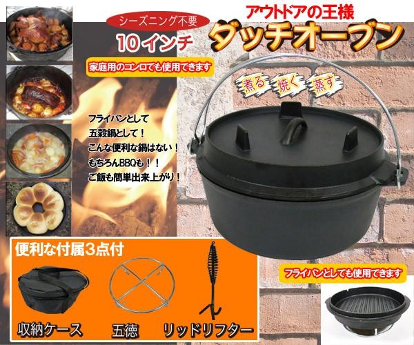 ダッチオーブン!10インチ☆煮る・焼く・蒸すを一...