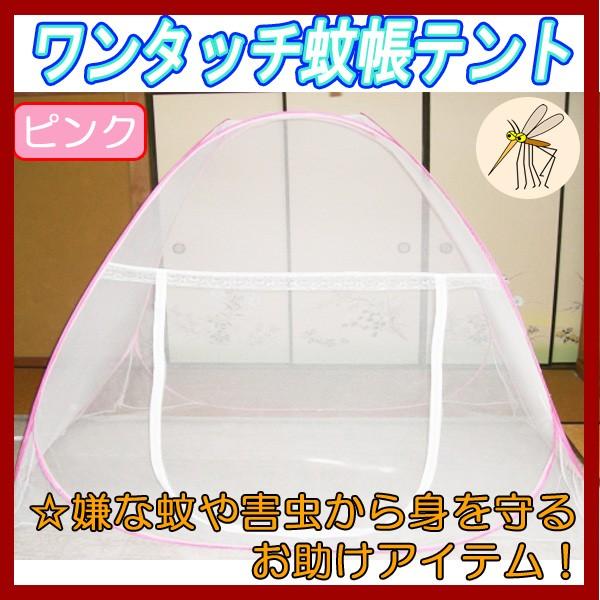 蚊帳 蚊帳テント ワンタッチ テント カヤテント ...