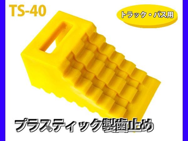 9910-UNI 車輪止め 黄色 プラスティック製 ト...