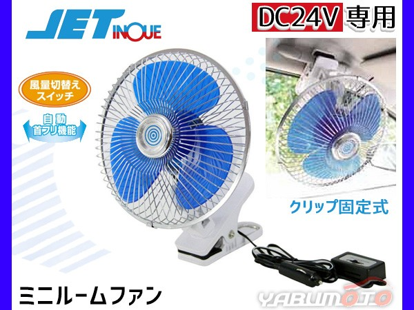 トラック用 扇風機 DC24V ミニルームファン クリ...