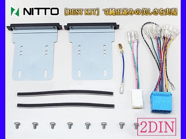 スペーシア MK42S カーAV 取付キット 2DIN NITTO ...