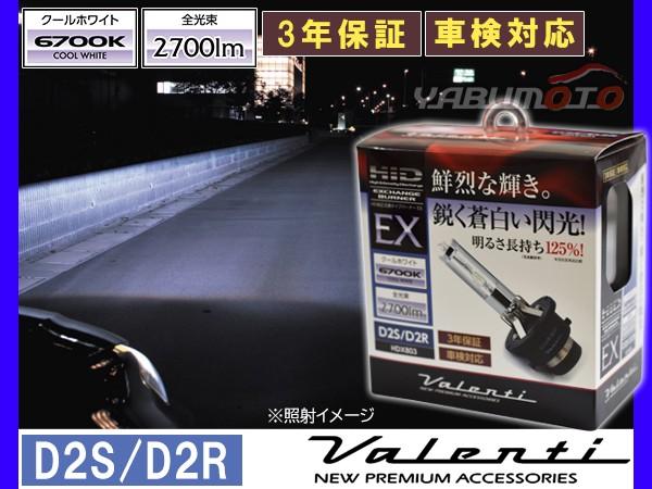 Valenti HID 純正交換バーナー EX D2S/D2R 共用 6...