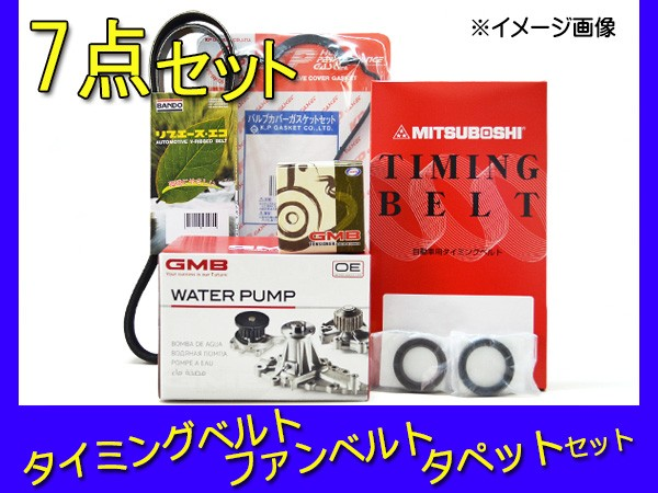 ライフ JB5 JB6 JB7 JB8 H15/09〜H20/11 タイミン...