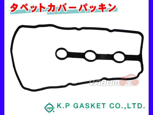 アトレー S321G S331G H19/08〜 KP タペット カバ...