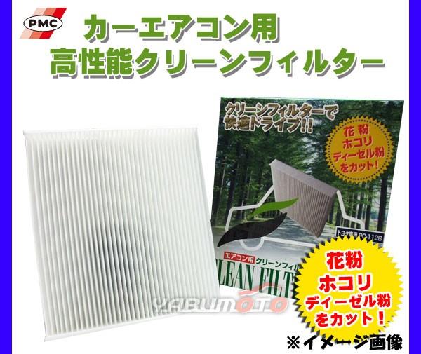 自動車用エアコン クリーンフィルター【スバル】 ...