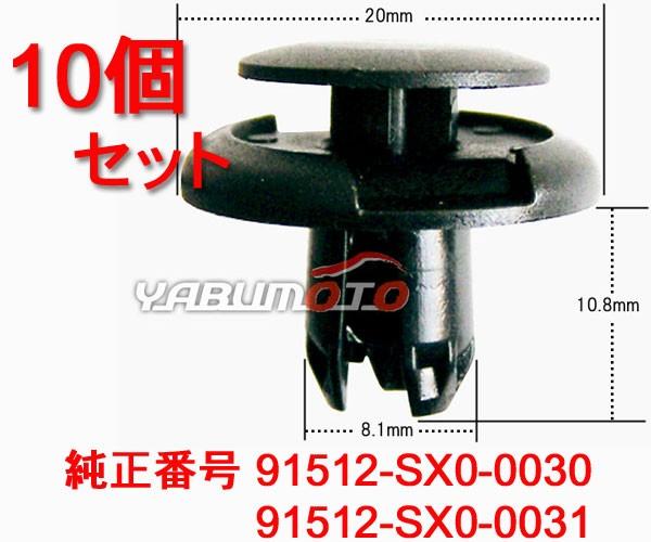 プッシュリベット/クリップ10個 【トヨタ】90467-...