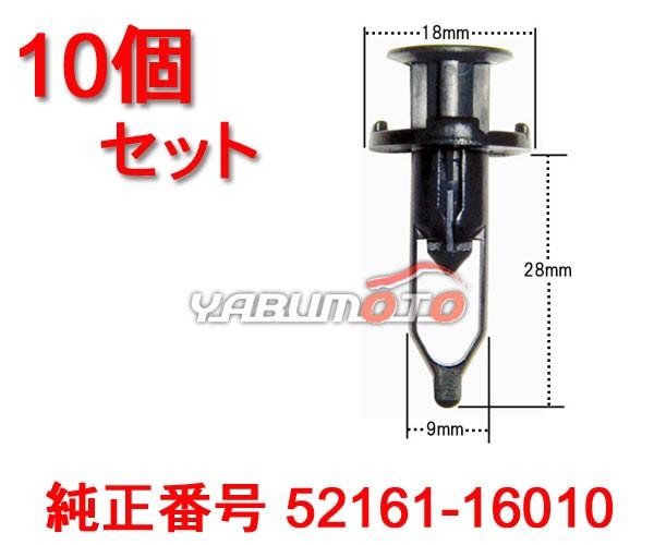 プッシュリベット クリップ 10個 トヨタ 52161-16...