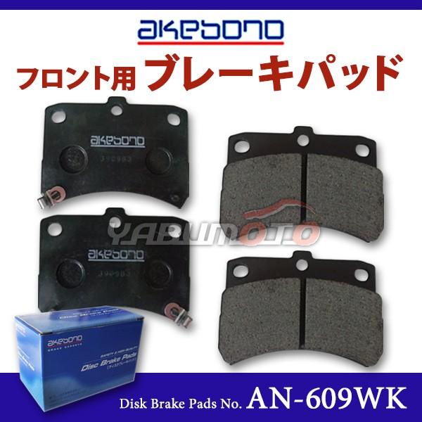 ミラ L700S アケボノ フロント ブレーキパッド