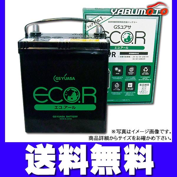 送料無料 GSユアサ 地球にやさしいエコバッテリー...