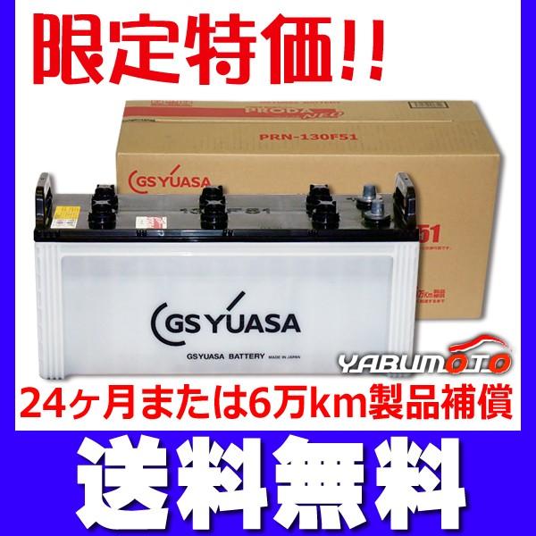 在庫限定特価 GSユアサ 大型車用バッテリー PRN-1...