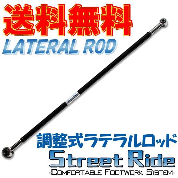 ■送料無料■RG(レーシングギア) 調整式ラテラ...