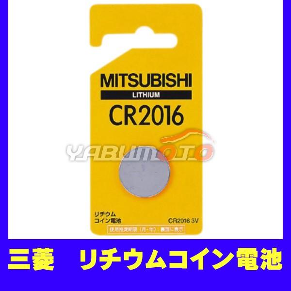 三菱 リチウム コイン電池 V3 CR2016 ネコポ...