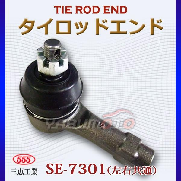 三恵工業 タイロッドエンド SE-7301(左右共通) ...