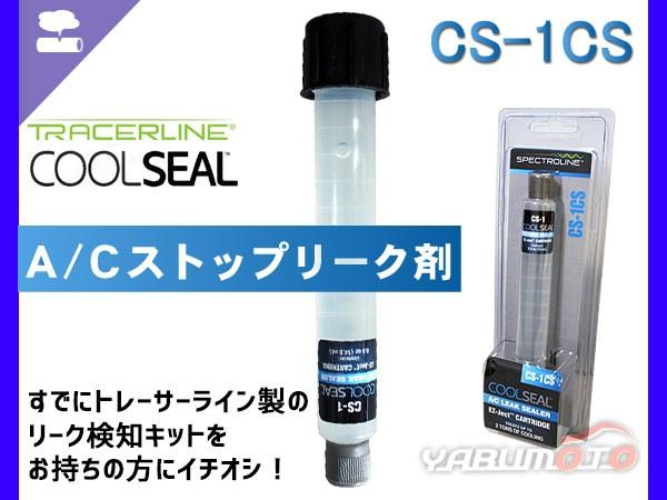 エアコンストップリーク剤 CS-1CS トレーサーライ...