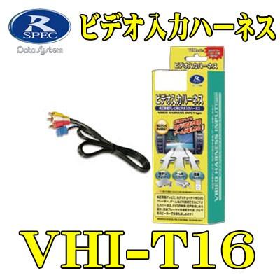 データシステム ビデオ入力ハーネス VHI-T16【ト...