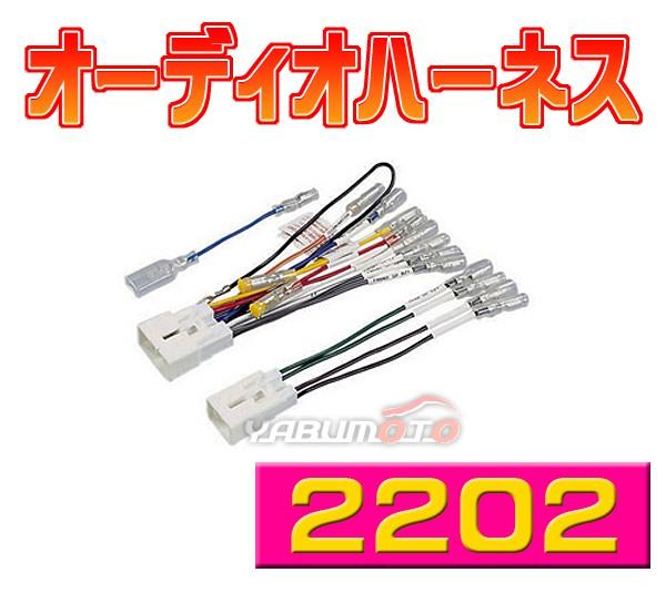 オーディオハーネス2202 10ピン/6ピン【ダイハツ...