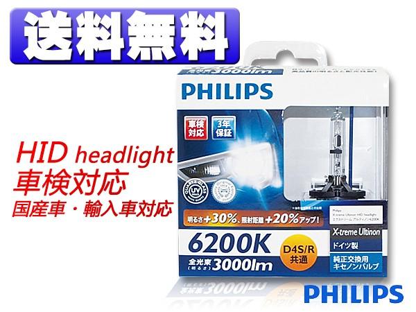 HIDヘッドランプ D4S D4R 6200k 3000lm 車検対応...