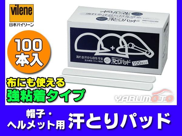 日本バイリーン 汗取りパッド 強粘着タイプ 100本...