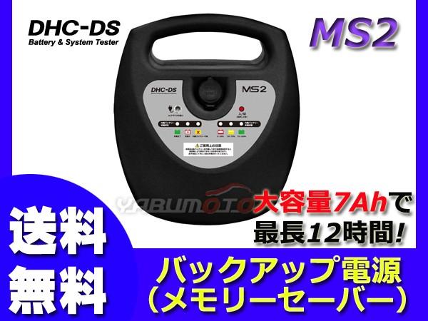 DHC-DS バックアップ電源 メモリーセーバー DHC-M...