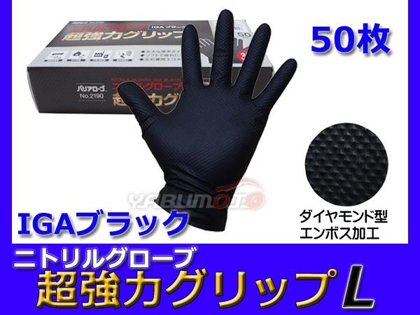 ニトリルグローブ 手袋 IGAブラック Lサイズ 50枚...