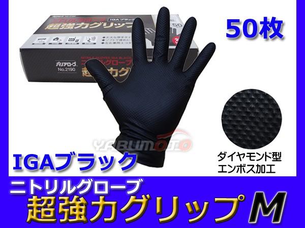 ニトリルグローブ 手袋 IGAブラック Mサイズ 50枚...