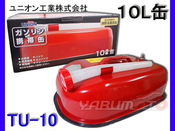 ユニオン ガソリン携行缶 10L TU-10