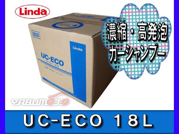 Linda 横浜油脂 UC-ECO カーシャンプー 18L BIB 4...