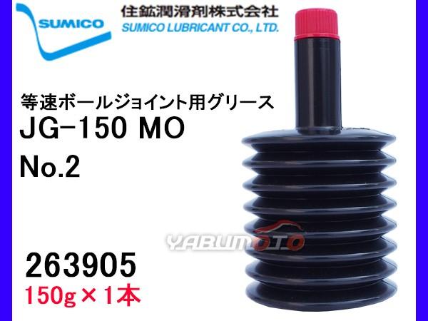 SUMICO JG-150MO No2 等速ボールジョイント用 150...