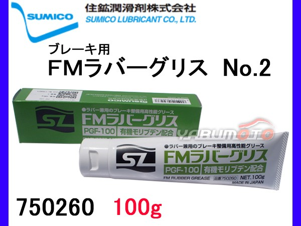 SUMICO FMラバーグリース PGF-100 No2 100g 75026...