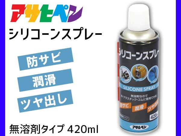 シリコーンスプレー 潤滑剤 防サビ 無溶剤 ツヤ出...