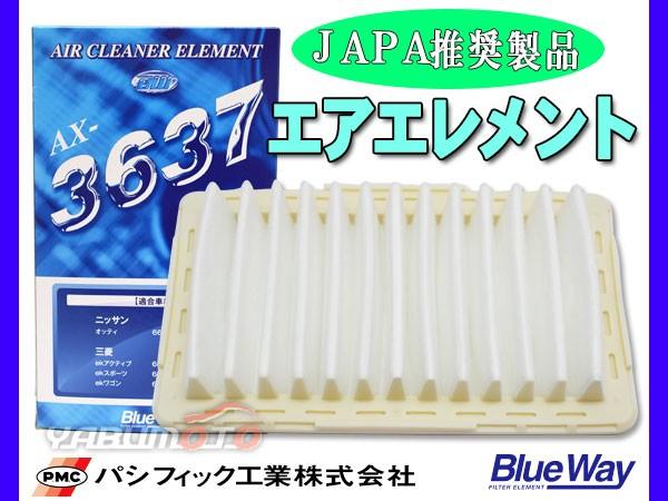 オッティ H92W H18/10〜H25/6 エアエレメント エ...