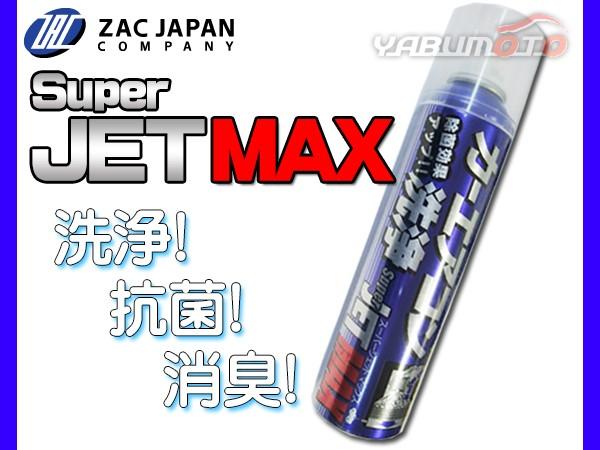 カーエアコン 洗浄剤 Super JET MAX スーパージェ...