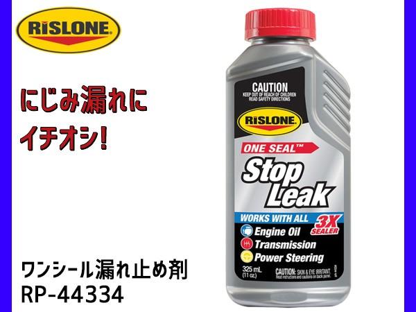 RISLONE ワンシール漏れ止め剤 ストップリーク 32...