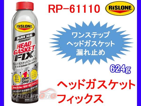 RISLONE ヘッドガスケットフィックス 624g 漏れ止...