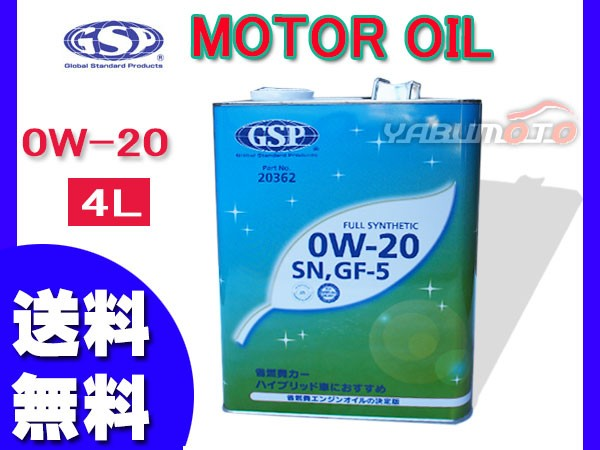 エンジンオイル 0W-20 4L SN/GF モーターオイル ...