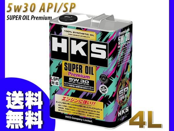 エンジンオイル 5W-30 5W30 SP 4L HKS スーパーオ...