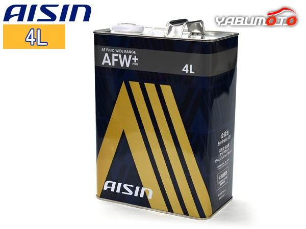 ATフルード ATFワイドレンジ AFW+ 4L AISIN(アイ...