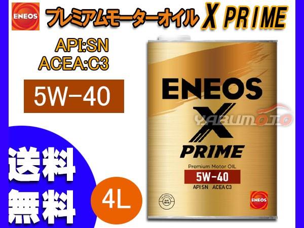 ENEOS X PRIME エネオス エックスプライム プレミ...