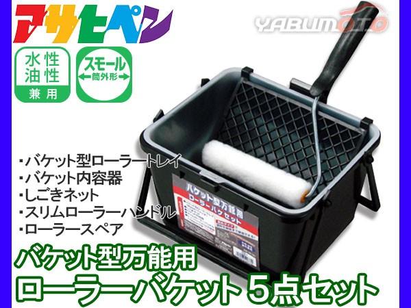 アサヒペン バケット型万能用 ローラーバケット 5...