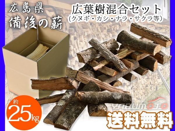 備後の薪 広葉樹 混合セット 1箱 約 25kg 国産 自...