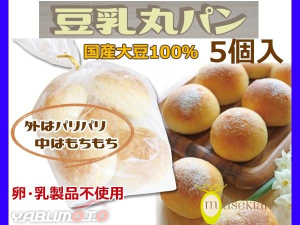 豆乳丸パン 豆乳 パン 5個入 国産大豆 100% 卵乳...