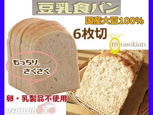 豆乳 食パン 6枚切 国産大豆 100% 卵乳製品不使...