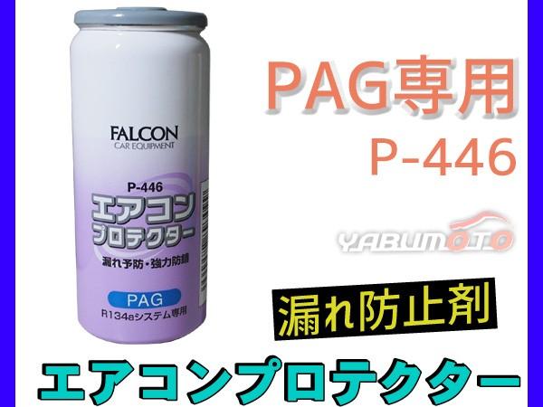 エアコンオイル 漏れ防止剤 PAG 専用 R134a エア...