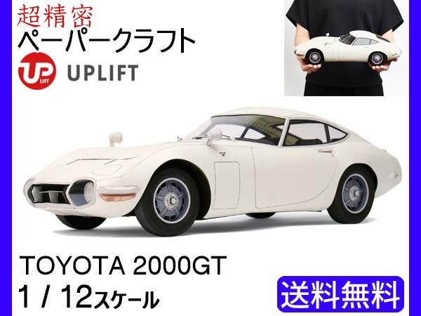 アップリフト ペーパークラフト キット トヨタ 20...